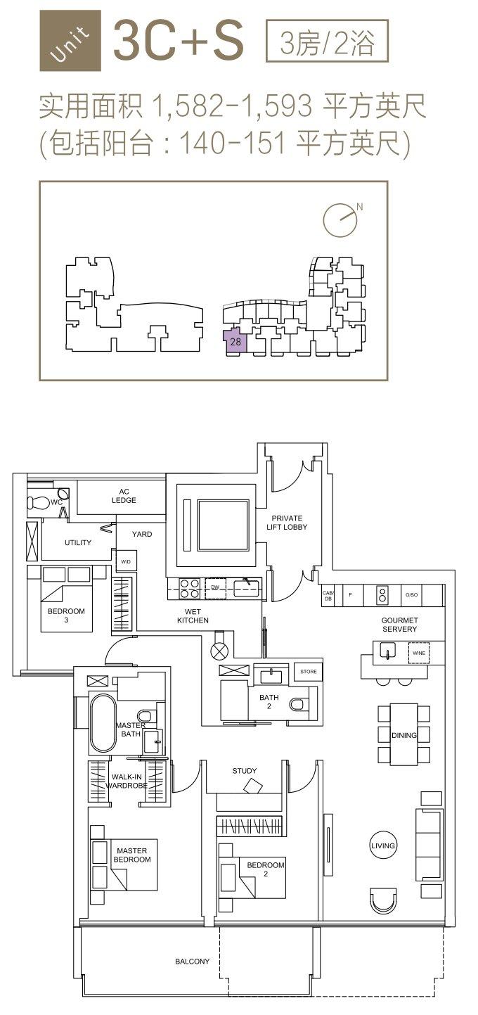 滨海盛景豪苑 Marina One Residences 3卧房+书房户型示意图